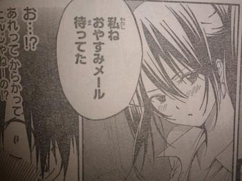 パジャカノ 6話 白井雪姫 ツンデレ.JPG