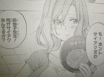 パジャマな彼女 23 太郎丸美也子先生.JPG
