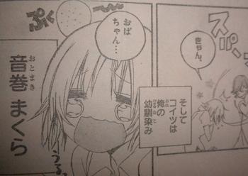 パジャマな彼女 音巻まくら.JPG