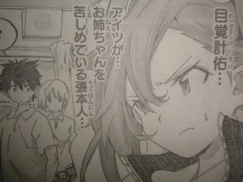 パジャマな彼女 19話 お姉ちゃん.JPG