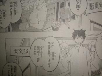 パジャマな彼女 vol.18 天文部.JPG